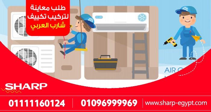 طلب معاينة لتركيب تكييف شارب العربي