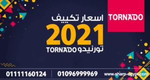 اسعار تكييف تورنيدو العربي2021 افضل عروض تكييف تورنيدو العربي