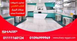 توكيل تكييف شارب العربي مراكز البيع المعتمدة بمصر