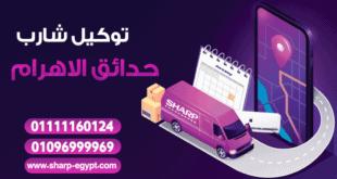 https://www.sharp-egypt.com/