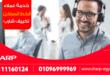 خدمة عملاء شارب - الخط الساخن لشركة شارب للتكيفات